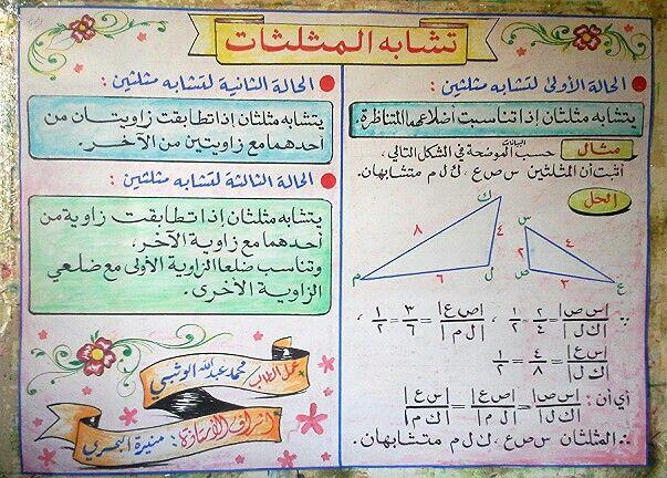 تشايه المثلثات Teaching Math Math Teaching
