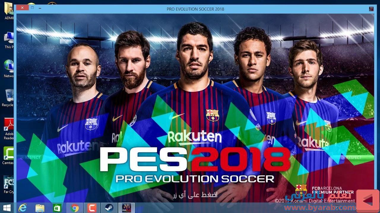 تحميل وتثبيت لعبة pes 2018 للكمبيوتر Pro evolution