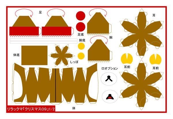Papercraft do Rilakkuma