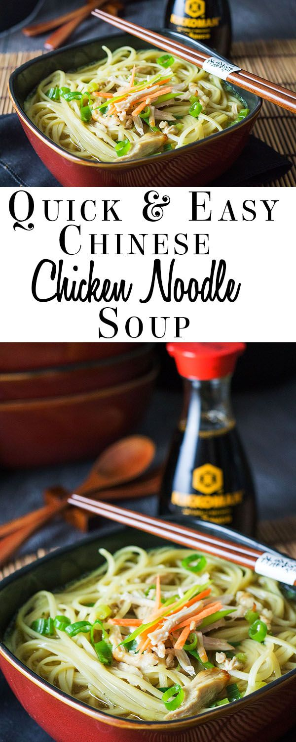 Quick & Easy Chinese Chicken Noodle Soup - Erren's Kitchen - This recipe proves that Asian food doesn't have be complicated - this simple soup is ready in just ten minutes. #KikkomanCNY