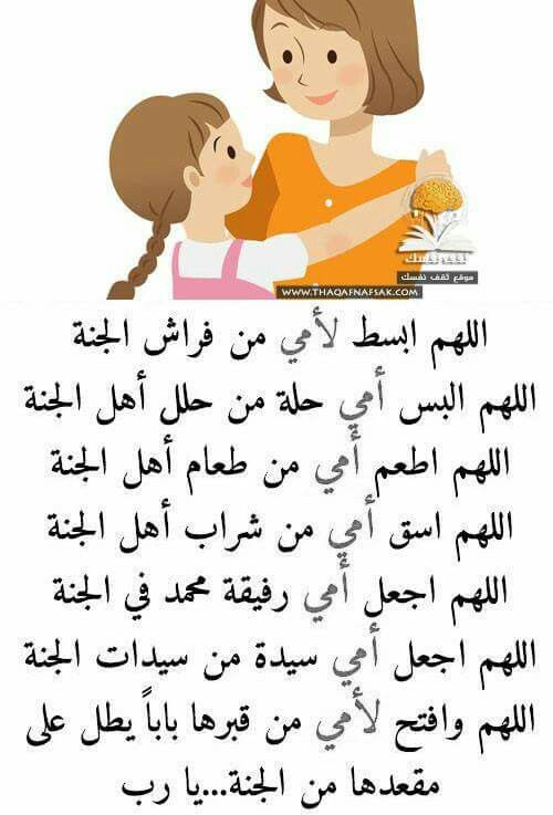 Pin By Hiam Ibrahim On Quotes Love U Mom Words Islamic Quotes Quran