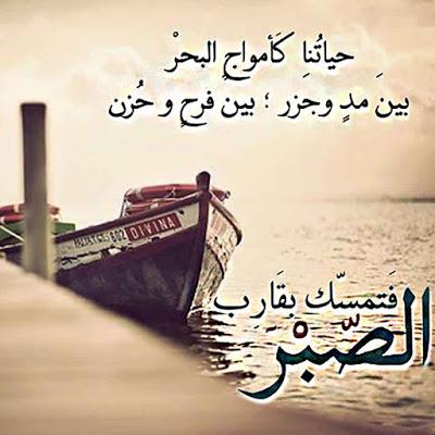 صور عن الصبر Calligraphy Words Islamic Phrases Book Quotes