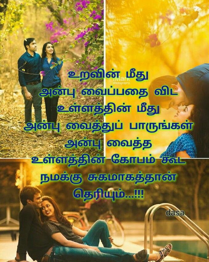 Pin by Dasa on Tamil Tamil songs lyrics, Love quotes, Quotes
