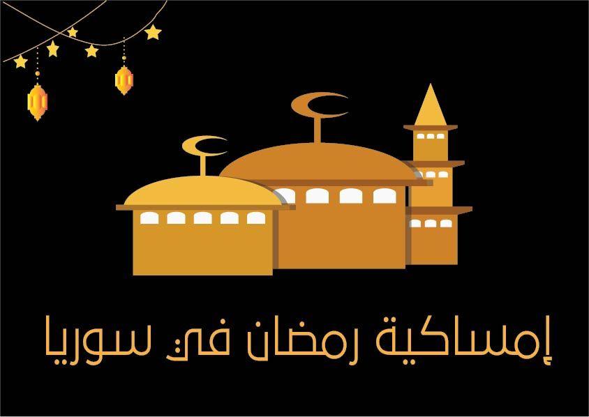 إمساكية رمضان 2019 سوريا Poster Movie Posters Movies