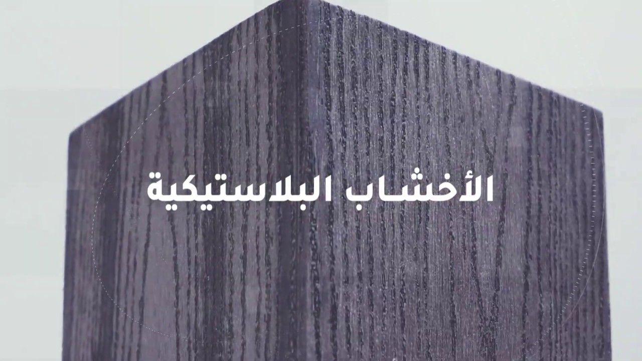 ما هو الخشب البلاستيكي Wpc Youtube
