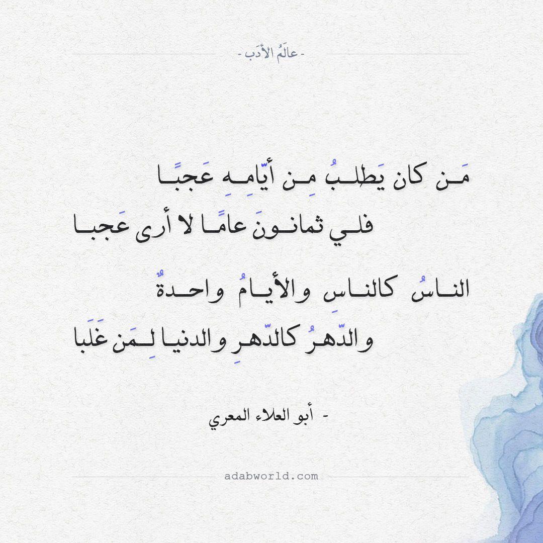 من كان يطلب من أيامه عجبا أبو العلاء المعري عالم الأدب Words Quotes Poetic Words Arabic Love Quotes