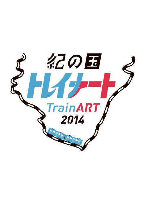 アートイベント「紀の国トレイナート2014」