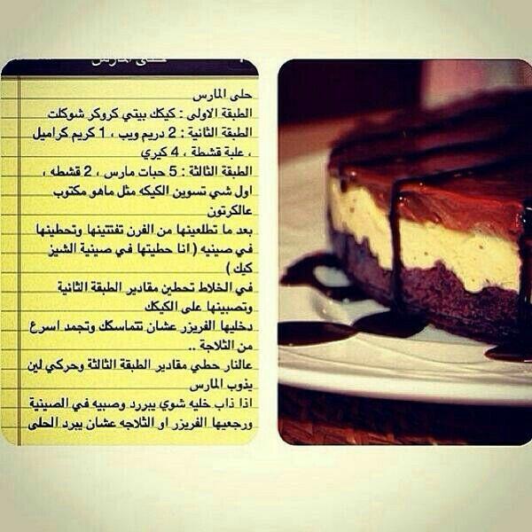 حلى المارس Desserts Arabic Food Food