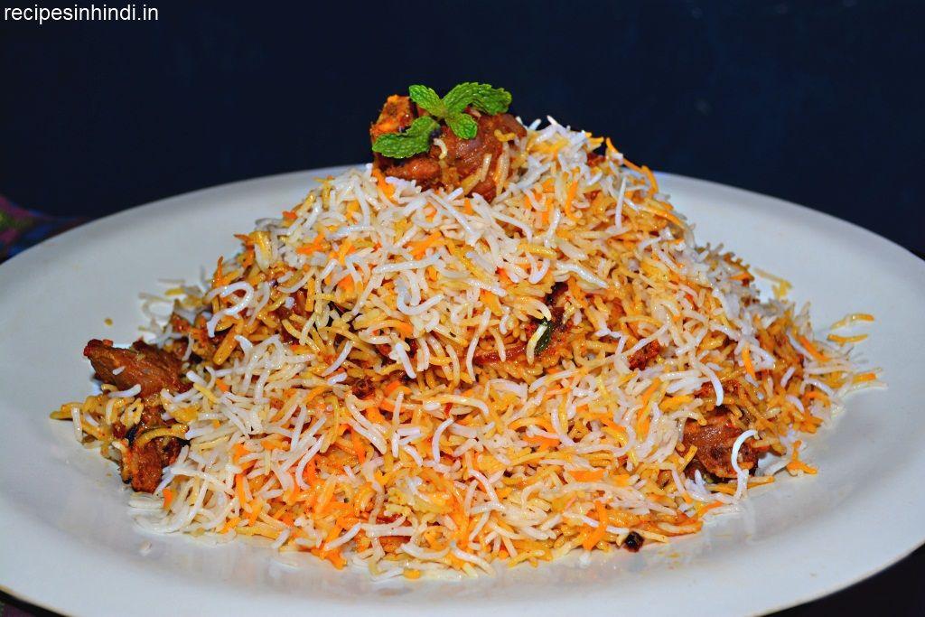 Home made hyderabadi mutton biryani recipe in hindi delicious home made hyderabadi mutton biryani recipe in hindi forumfinder Image collections