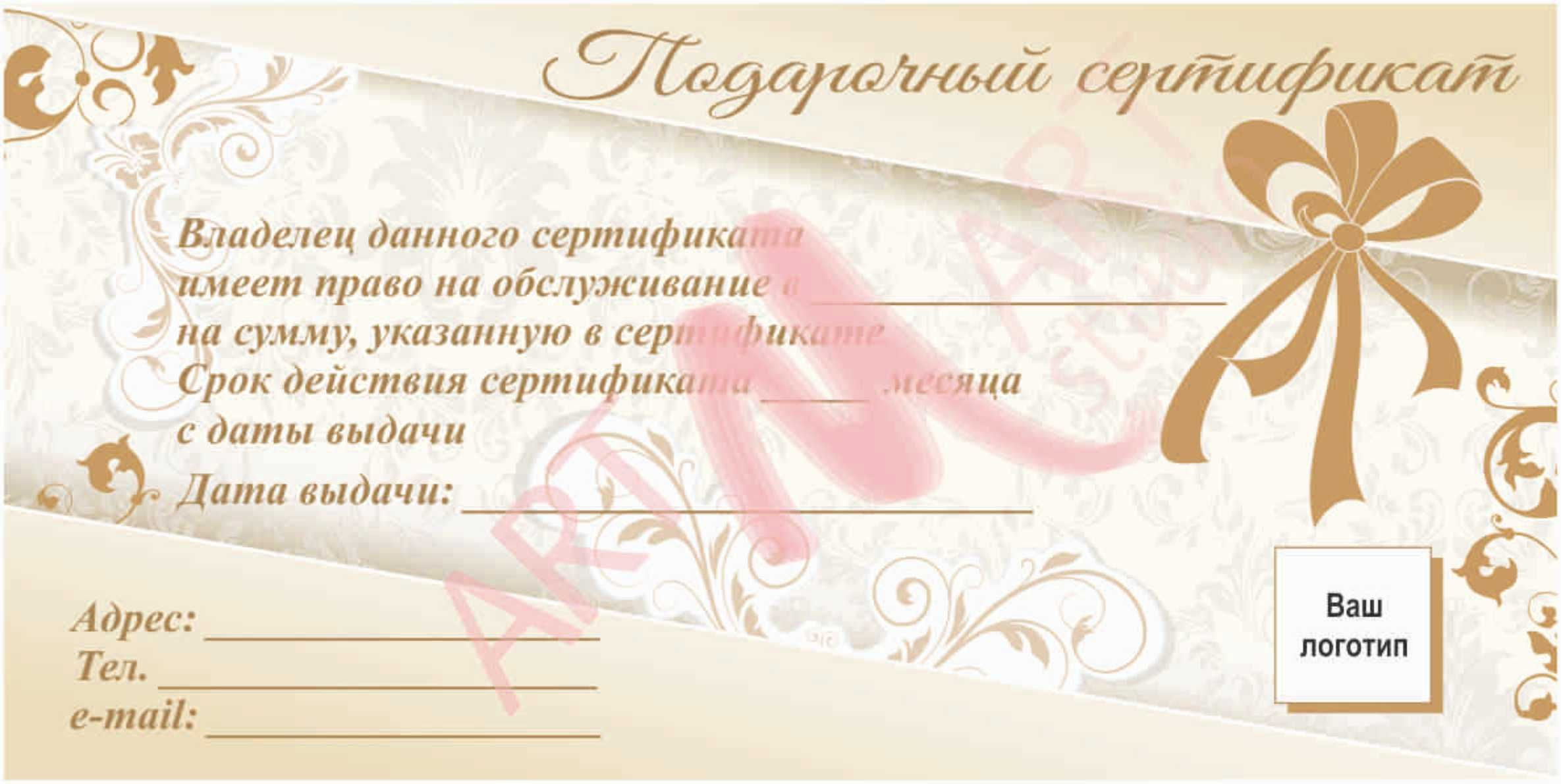 Сертификат на желание своими руками