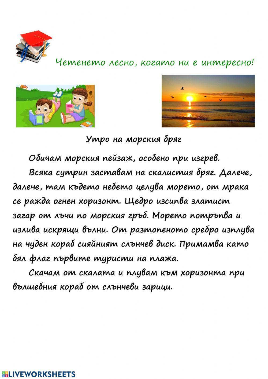 Четене с разбиране Български език и литература БЕЛ