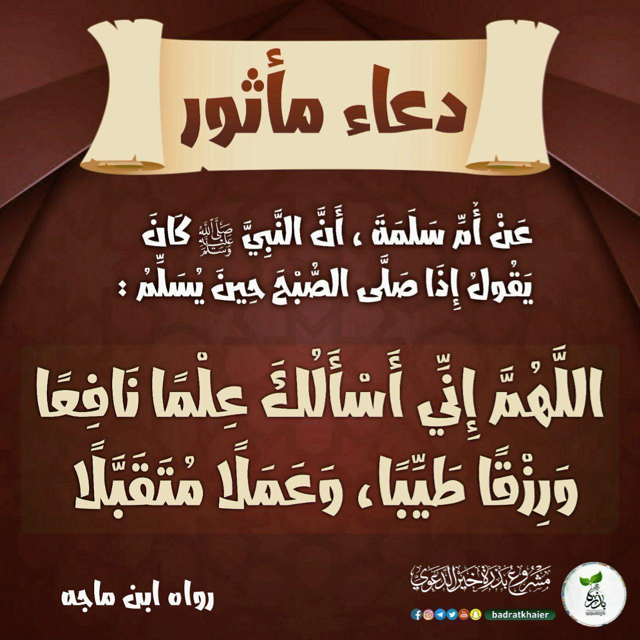 Subah Fajr Ki Farz Namaz K Baad Sunnat Azkaar Quran Quotes Positive Images Quotes
