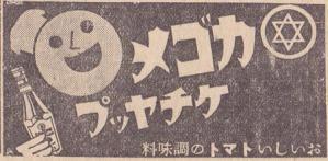 どこまでも空・昭和新聞広告部