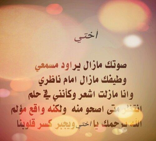 رحمك الله اختي حبيبتي Arabic Calligraphy Arabic Calligraphy