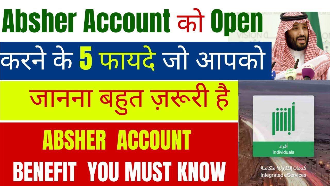 Absher Account Registration In Hindi Urdu Absher Account Banane Ka Tar Accounting Urdu Hindi