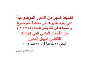 تقسيط المهر من الأمور الموضوعية التي يعود تقديرها إلى محكمة الموضوع نادي المحامي السوري Arabic Calligraphy Calligraphy Arabic