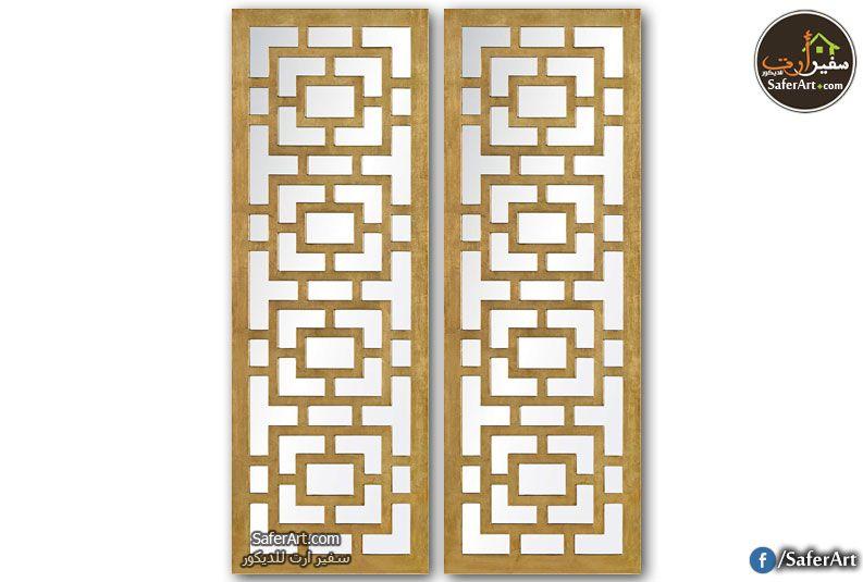 مرايات و لوحات حائط ذهبى ديكور سفير ارت للديكور Mirror Wall Decor Mirror Wall Decor