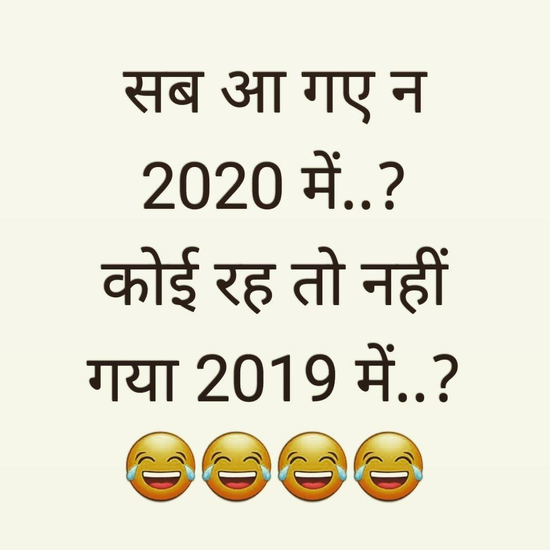 New Year Meme In 2020 New Year Meme Memes Jokes In Hindi