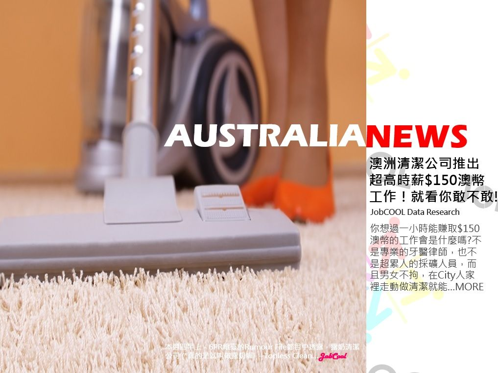 AUS NEWS!! 澳洲清潔公司推出超高時薪$150澳幣的工作!就看你敢不敢賺! 你想過一小時能賺取$150澳幣的工作會是 ...