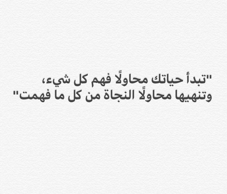 تبدأ حياتك محاولا فهم كل شئ وتنهيها محاولا النجاة من كل ما فهمت Quran Quotes Verses Quran Quotes Verses