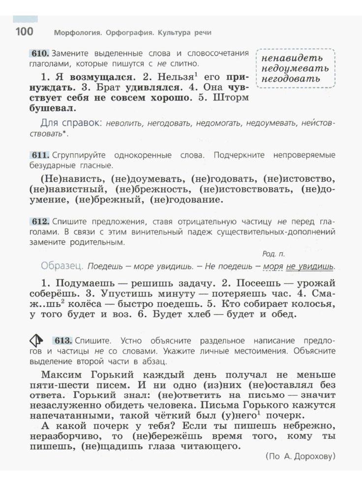 Готовое д.з по англ яз за 6 класс учебник н.в добрынина н.н.трубанева