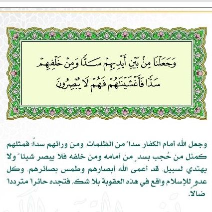 Pin By كتابا متشابها On ٣٦ سورة يس Islamic Art Calligraphy Calligraphy Art Islamic Calligraphy