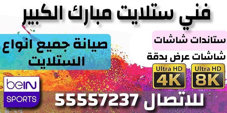 قدم لكم شركتنا بكل فخر مجموعة خدماتها الممتازة في محافظة مبارك الكبير في الكويت والتي تختص بتقديم افضل وارقى انواع المشاه Ultra Hd Bein Sports Projects To Try