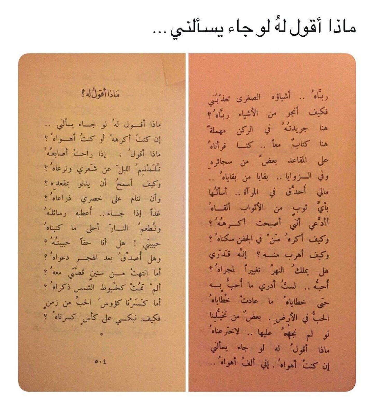نزار قباني ماذا اقول له Words Quotes Arabic Quotes Feelings Words