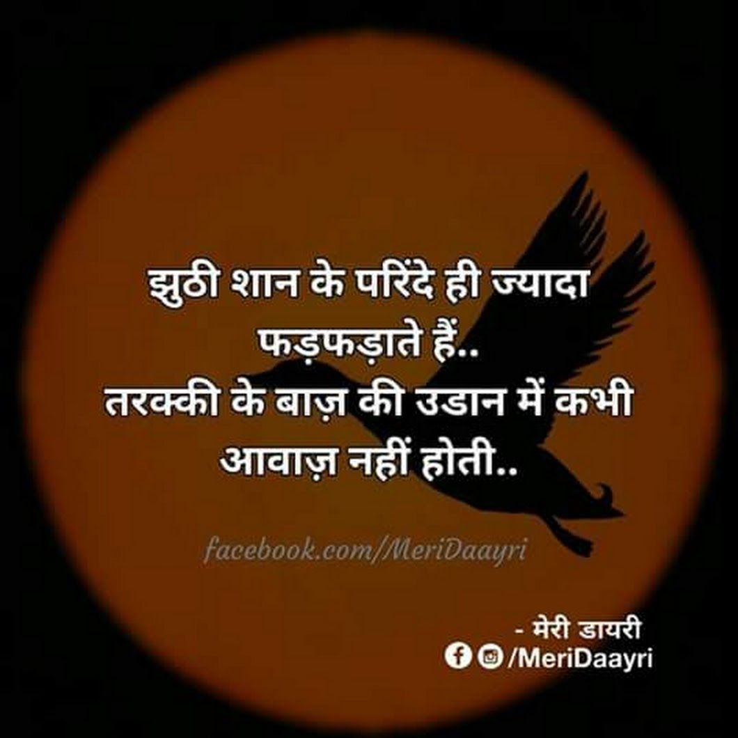 Good Morning Drmir Shah Google Quotes Hindi Quotes