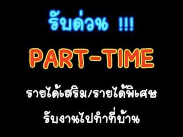 หางานpart time