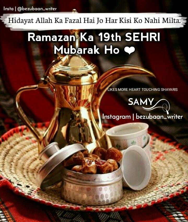 Ramazan Ki 19th Sehri Mubarak Ho Likes More Heart Touching Shayaris Bezubaan Writer Ramadan Quotes Ramadan Wishes Ramadan Poetry