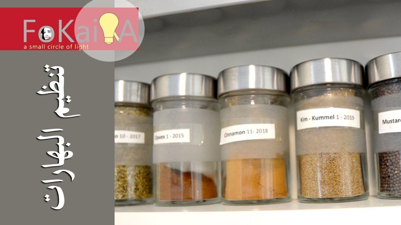 الفكيرة 172 كيفية ترتيب المنزل 3 أفكار تنظيم البهارات Spice Organization Spices Organization