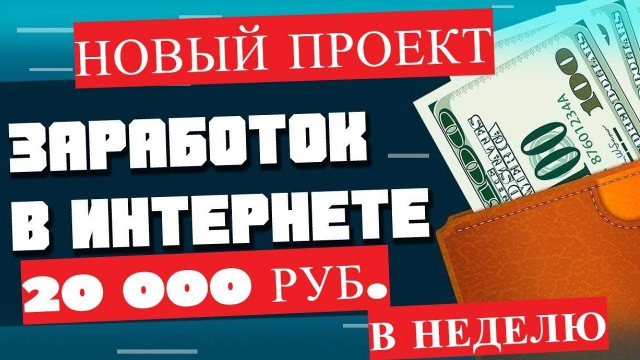 Как заработать деньги в интернете видео рулетка смотреть клип лемоха казино