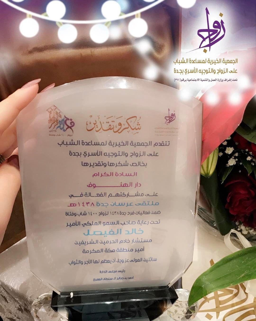 الجمعية الخيرية لمساعدة الشباب على الزواج بمكة المكرمة