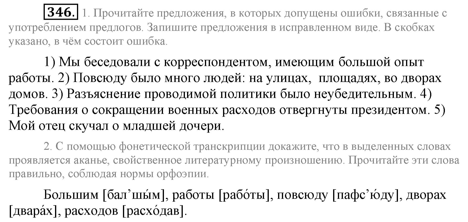 Решебник по русскому 7 кл разумовская