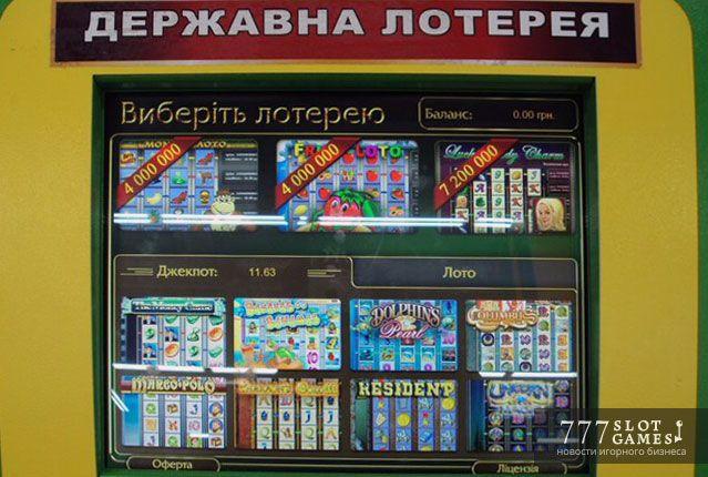 Уличные игровые автоматы украины бесплатно-играть-игровые-автоматы