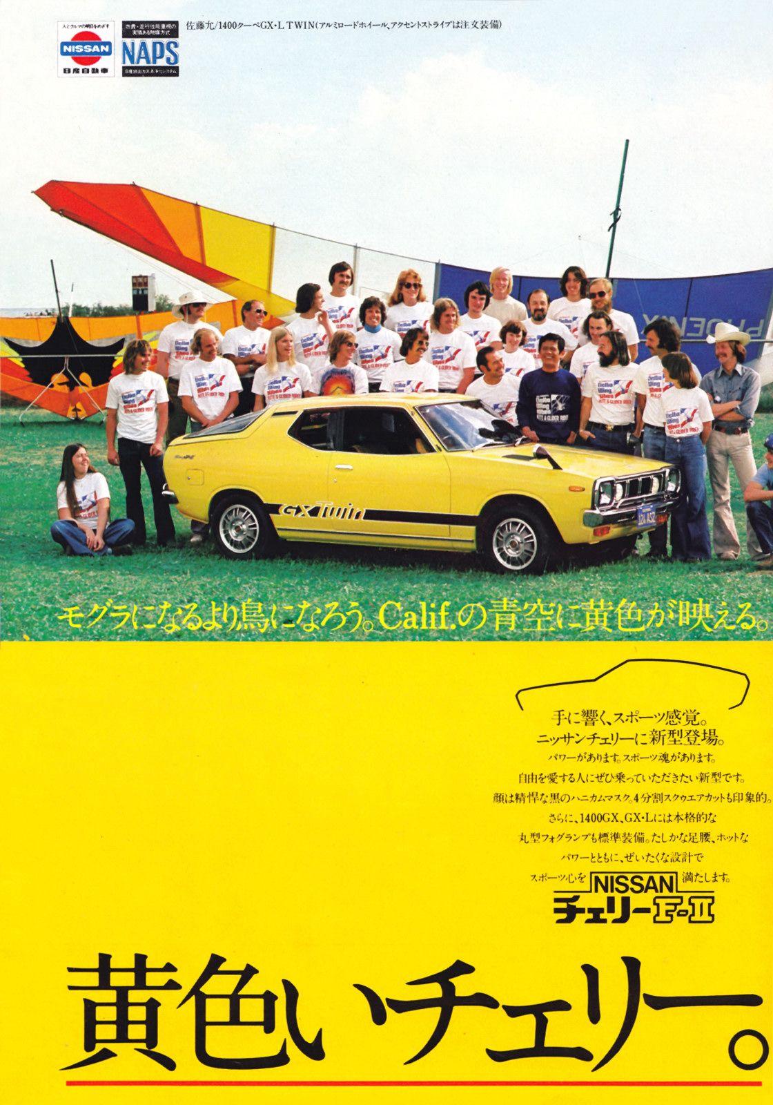 Nissan チェリー 1977年 日産 パルサー 日産自動車 ラリーカー