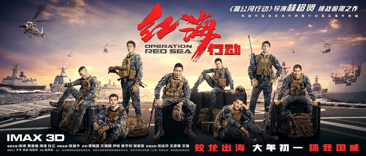 Download Operation Red Sea Full-Movie Free