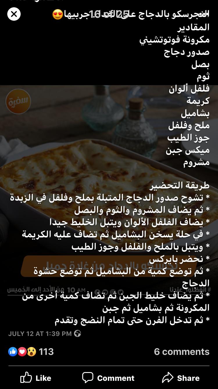 Pin By Omnia On طبخات وشغلات Weather Screenshot Lockscreen Screenshot Lockscreen