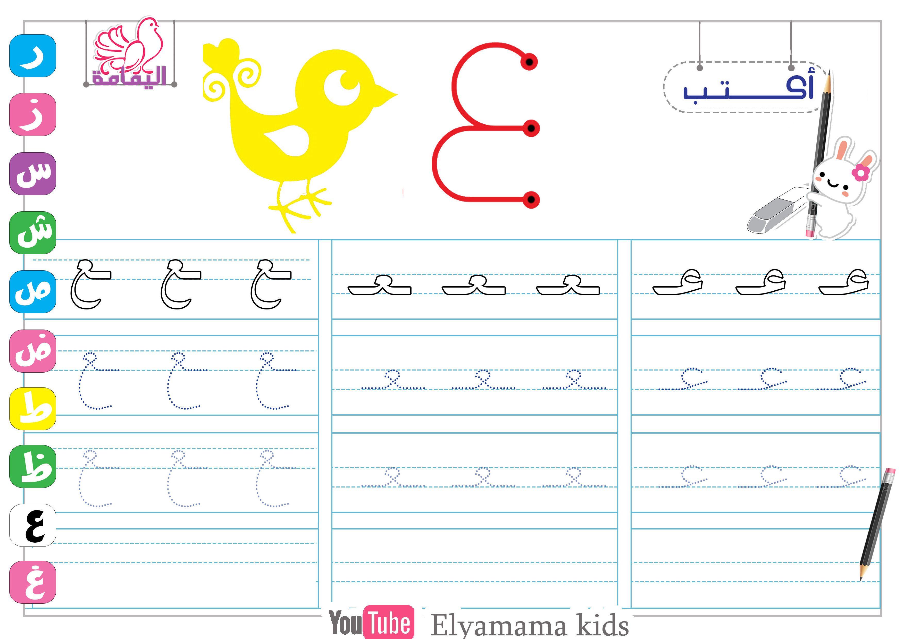 Elyamama Adli Kullanicinin أوراق خاصة بفيديو اليوتيوب Panosundaki Pin Harf Calisma