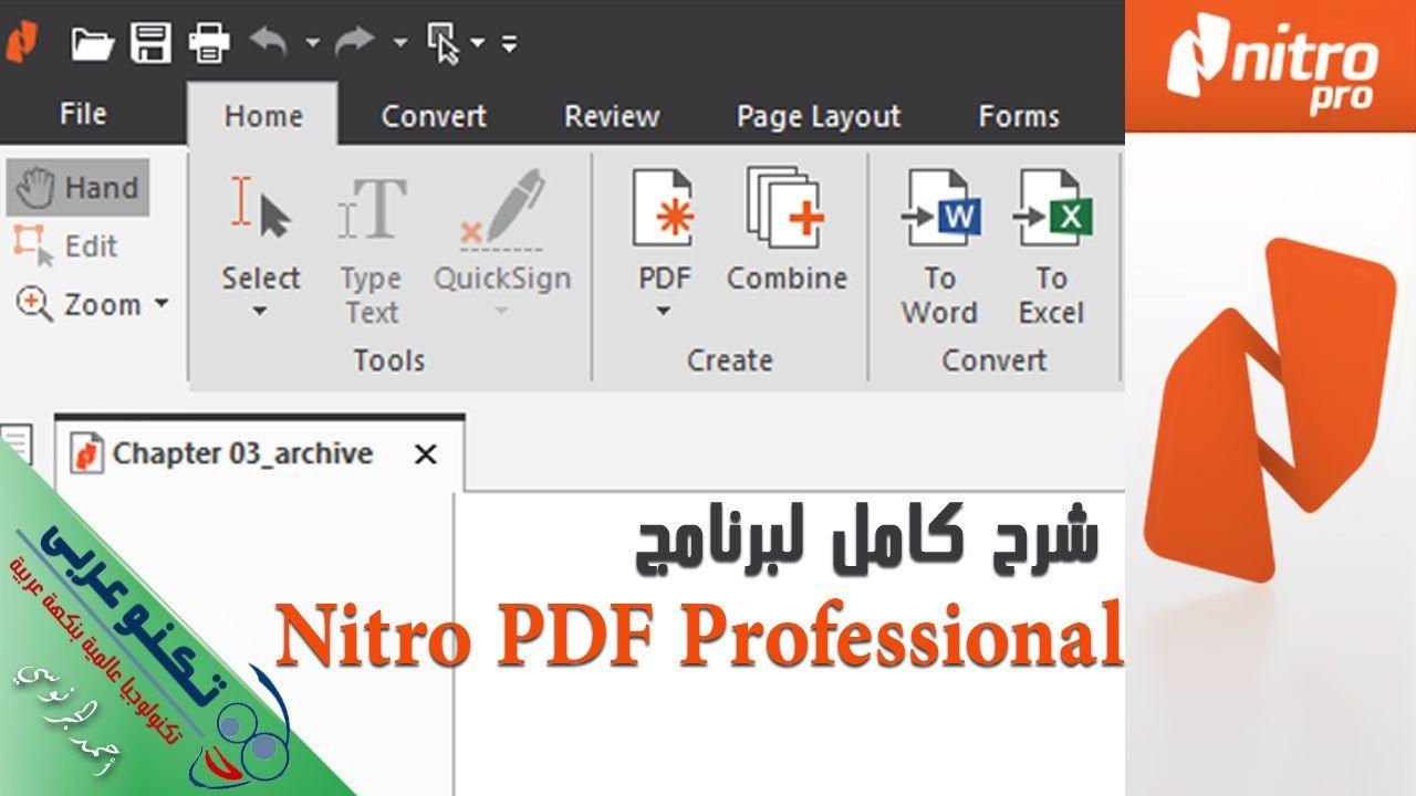شرح كامل لبرنامج Nitro Pdf Professional 11 عملاق تحويل ملفات Pdf وتعديلها Nitro Pdf Words Page Layout