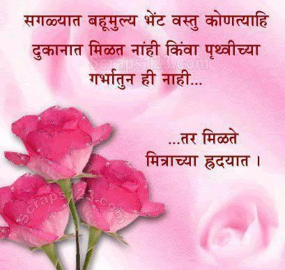 Marathikavitablog Marathi Kavita Anniversary Quotes For Friends