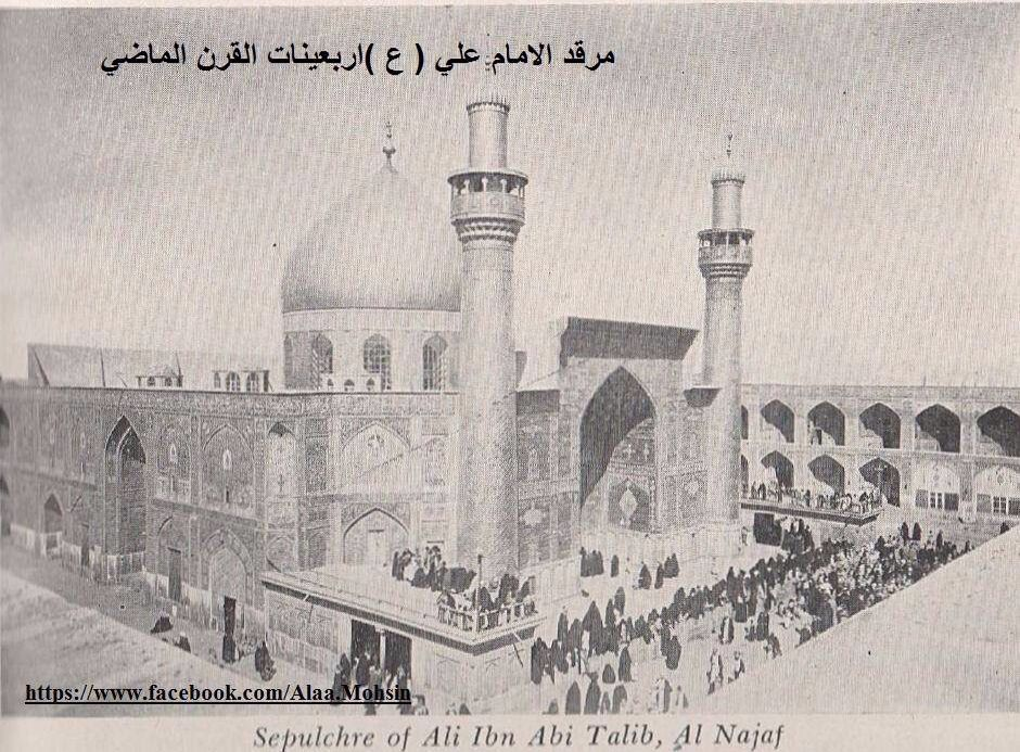 مرقد الامام علي عيه السلام في النجف اربعينات القرن الماضي Iraq Photo Taj Mahal