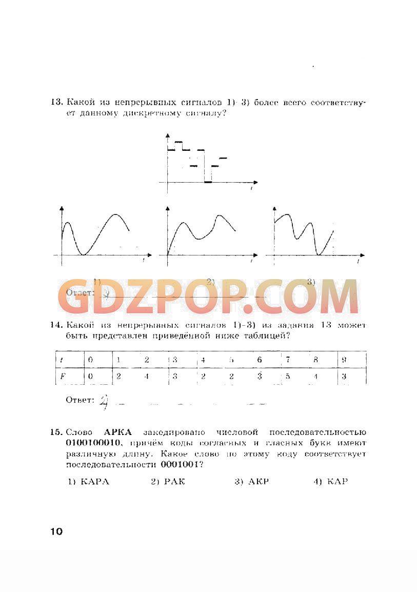 Гдз сборник задач шестаков класс алгебра