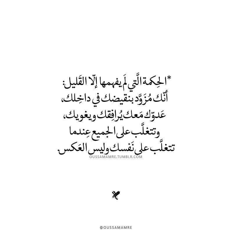 Follow Me Instagram Oussamamre Quotes Arabic Words Dz Tumblr Sayings Position Quote Arabia Quotes Arabic Quotes Words