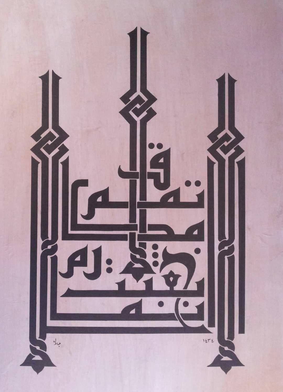 Elif Kılcı adlı kullanıcının Arabic Calligraphy