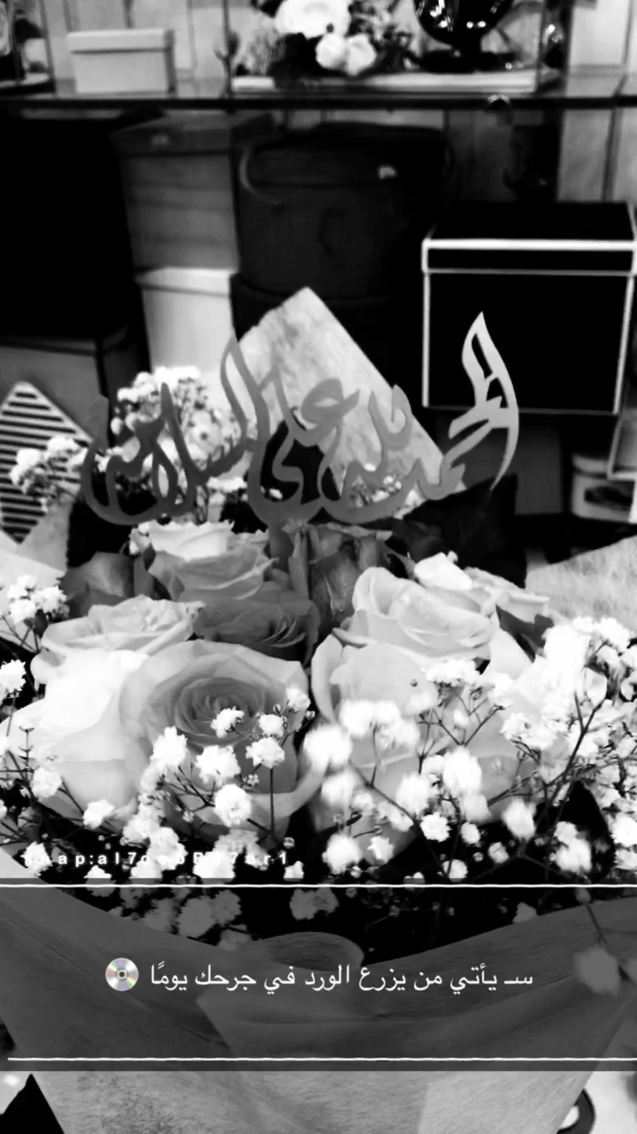 همسة سـ يأتي من يزرع الورد في جرحك يوم ا تصويري تصويري سناب تصميمي تصميم صوره من فيديو ورد باقة با Flowers Takeout Container Snapchat