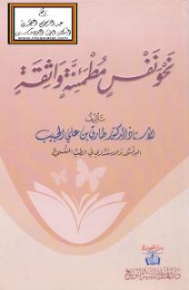 تحميل كتاب نحو نفس مطمئنة واثقة Pdf للأستاذ والدكتور طارق بن علي الحبيب Decor Home Decor