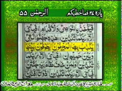 surah yaseen full with urdu translation mp3 free download