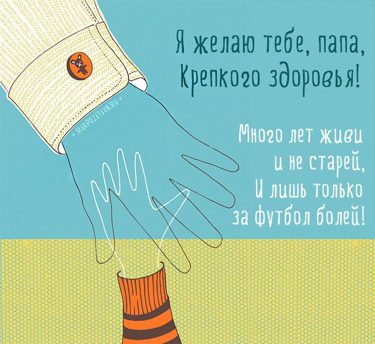 Kartinki Papa S Dnem Rozhdeniya 42 Foto Book Cover Doodle Art Doodles